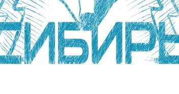 Название Сибирь