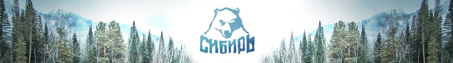 Это Сибирь!