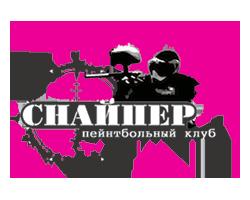 Пейнтбольный клуб Снайпер