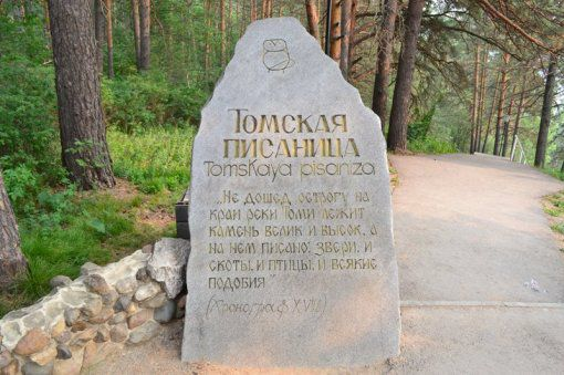 Томская писаница