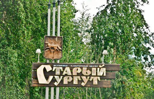"ИКЦ ""Старый Сургут"""
