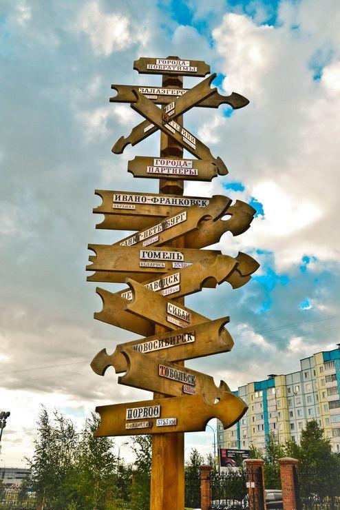 указатель с расстояниями до городов-побратимов Сургута
