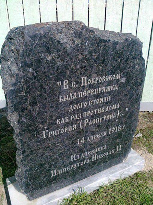 Памятный камень Источник: www.tumentoday.ru