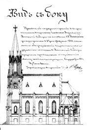 Проект каменного костела. Южный фасад. Архитектор И.Ф. Тамулевич. 1881 г.