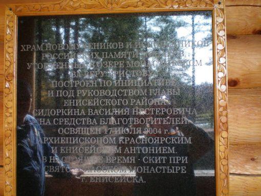 Мемориальная доска Источник: Таежная церковь Источник: http://travel.drom.ru/19531/