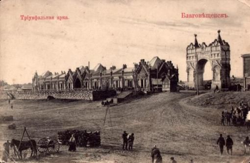 Триумфальная арка в Благовещенске Источник: https://ru.wikipedia.org/wiki/Восточное_путешествие_Николая_II