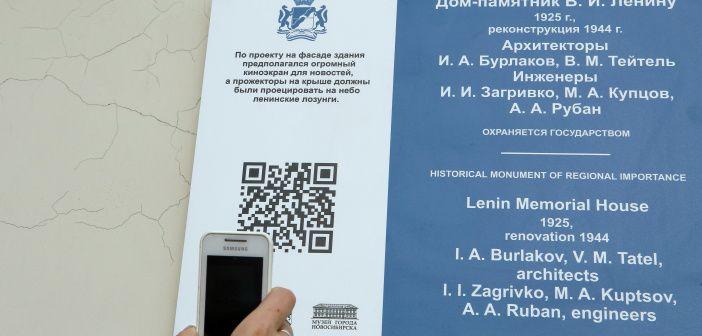 Первые в России охранные таблички с QR-кодами появились на новосибирских памятниках архитектуры
