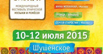 """Фестиваль """"Мир Сибири"""""""