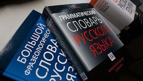 Словарь русский язык. Сибирь
