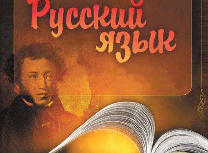 Русский язык в Сибири