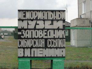 Шушенское