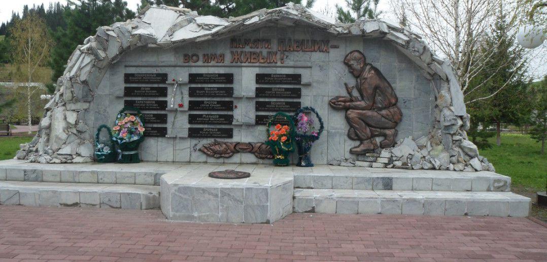 Парк Боевой Славы в Таштаголе