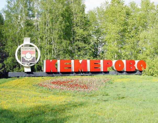 г.Кемерово