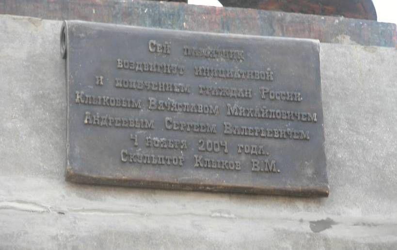 Памятник адмиралу Александру Колчаку