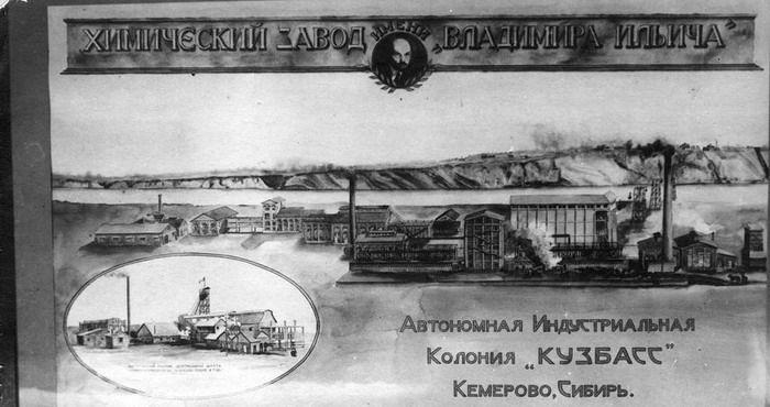 """АИК """"Кузбасс"""""""