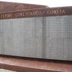 Мемориал боевой и трудовой славы томичей