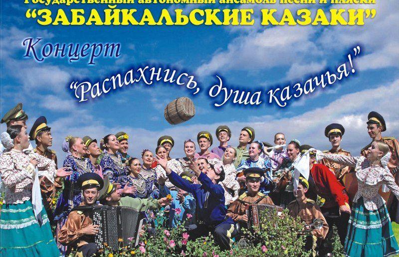 """Афиша ансамбля  песни и пляски  """"Забайкальские Казаки"""" Источник:https://vk.com/zabkazaki"""