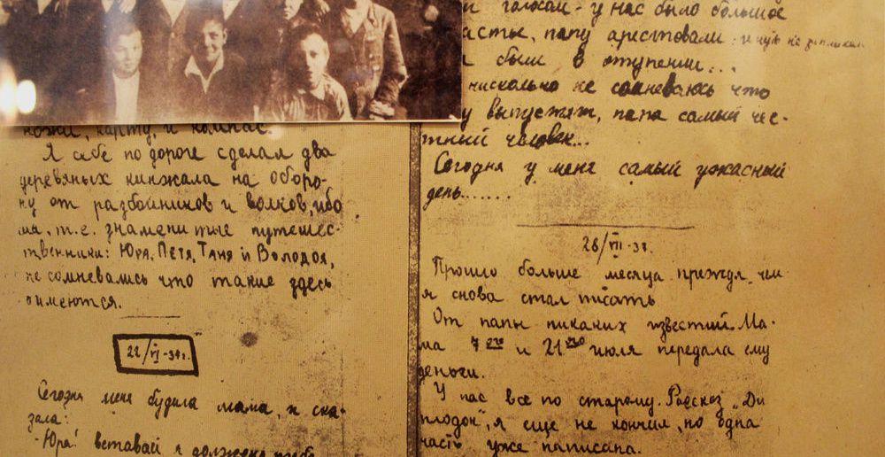 Дневник ЧСИР  Источник: http://nkvd.tomsk.ru
