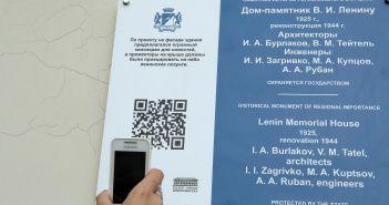 Интерактивная охранная табличка на Доме Ленина