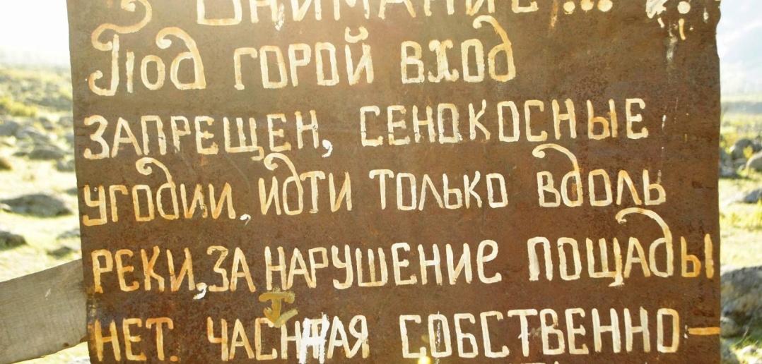 Учар, Горный Алтай, Фото